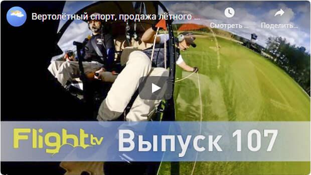 Вертолётный спорт, продажа лётного Ил-14 и детская экскурсия на аэродром. FlightTV – Выпуск 107