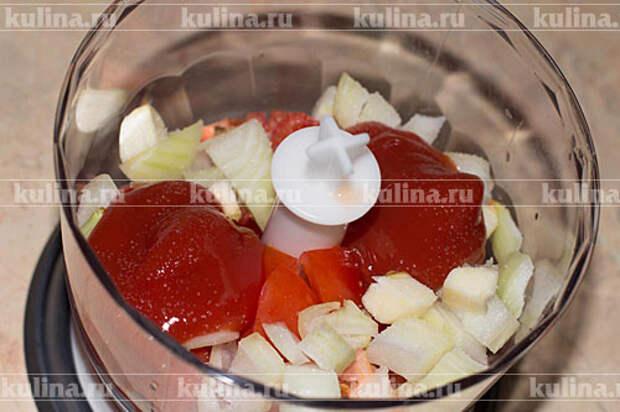 В чашу блендера положить нарезанные томаты, перец, лук, чеснок и кетчуп, все взбить до однородной массы.