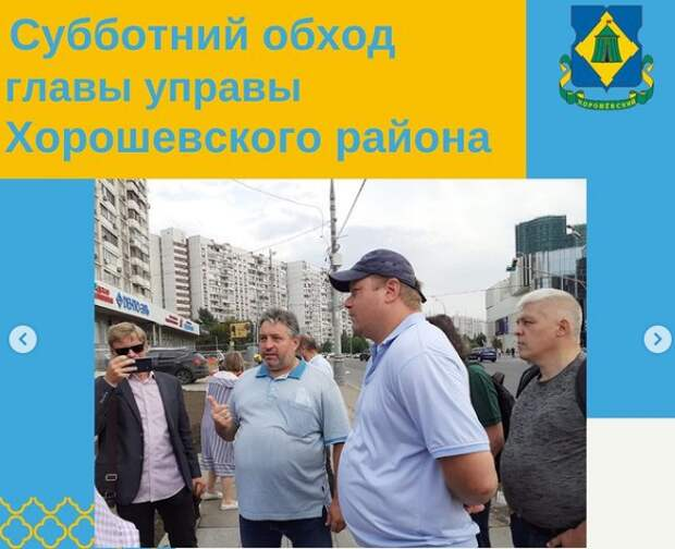 Глава управы поручил разобраться с вопросом хостела на Хорошевском шоссе