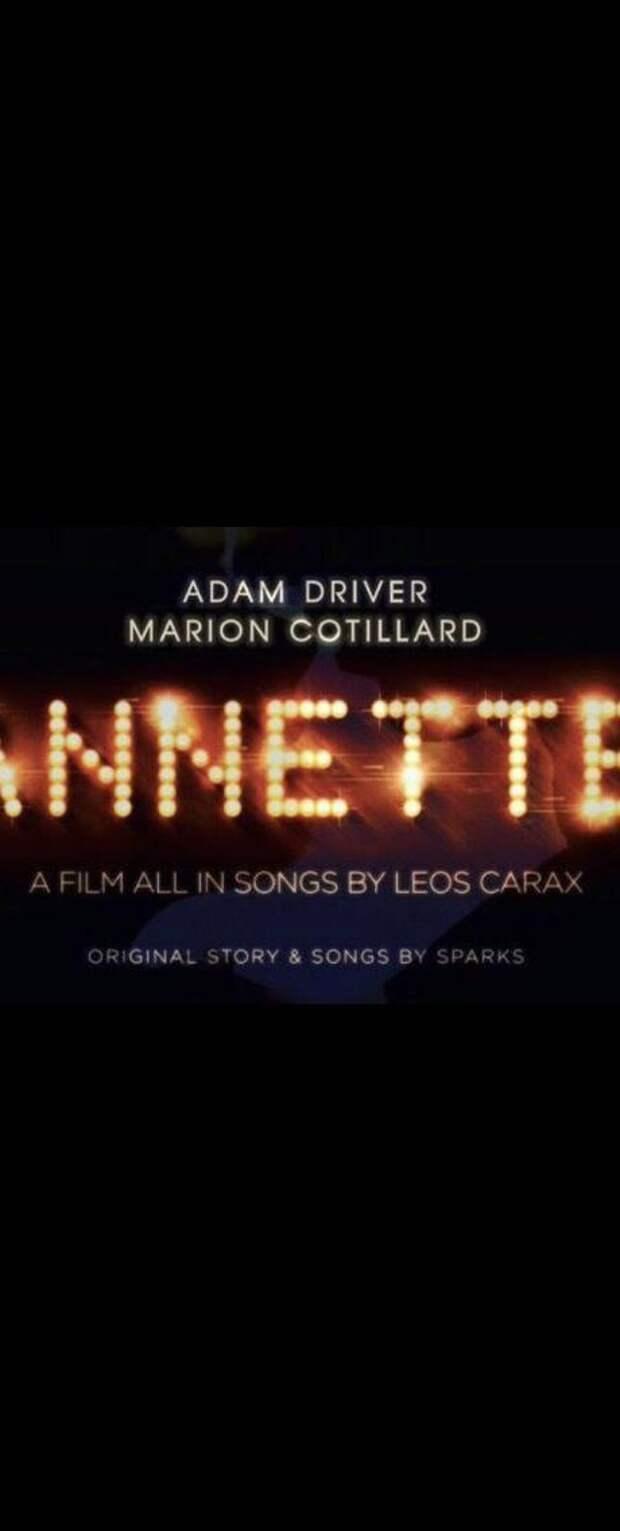 Новый трейлер к фильму «Аннетт»