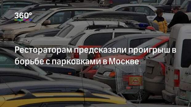 Рестораторам предсказали проигрыш в борьбе с парковками в Москве