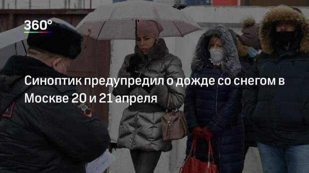 Синоптик предупредил о дожде со снегом в Москве 20 и 21 апреля