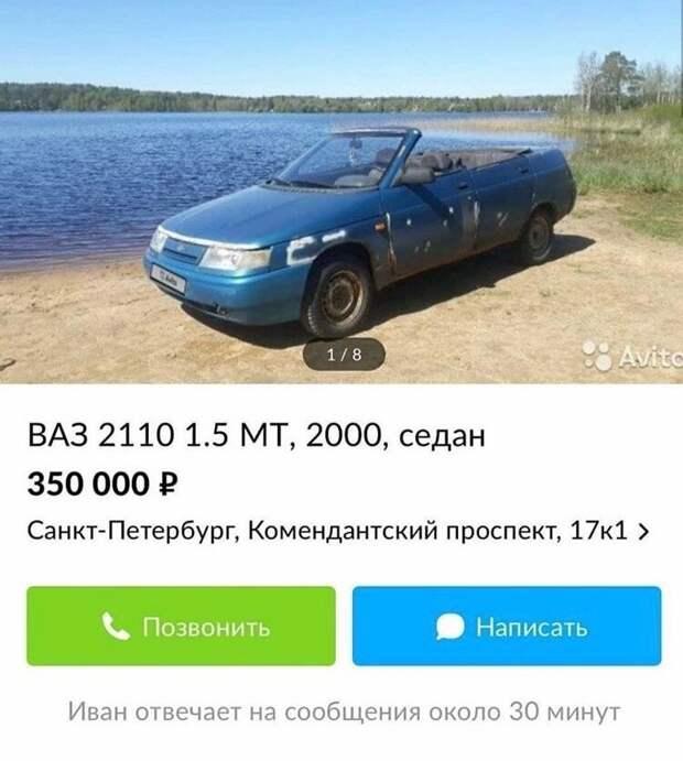 Фото взято с сайта продаж авто и не только Avito