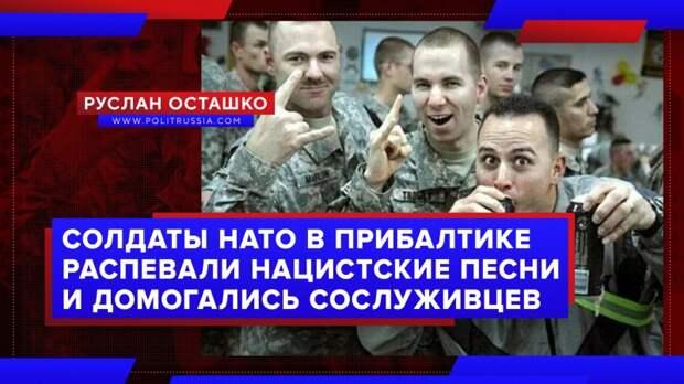 Солдаты НАТО в Прибалтике распевали нацистские песни и домогались сослуживцев