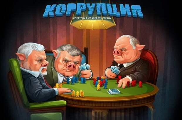 Коррупция - браузерная бесплатная онлайн игра