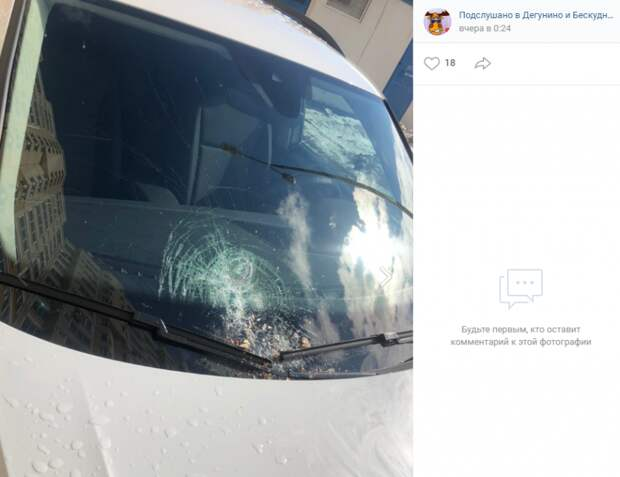 На Бескудниковском разбили автомобиль мусором
