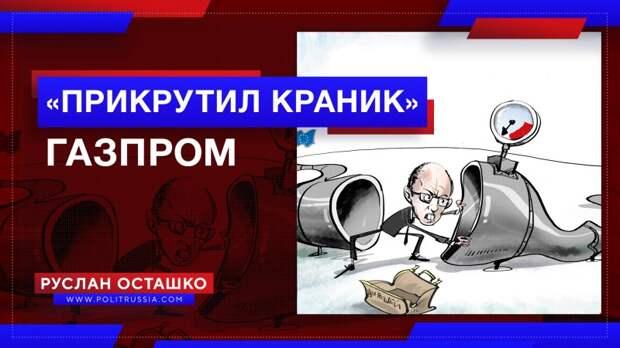 Газпром «прикрутил краник» тем, кто бойкотировал визит Лаврова