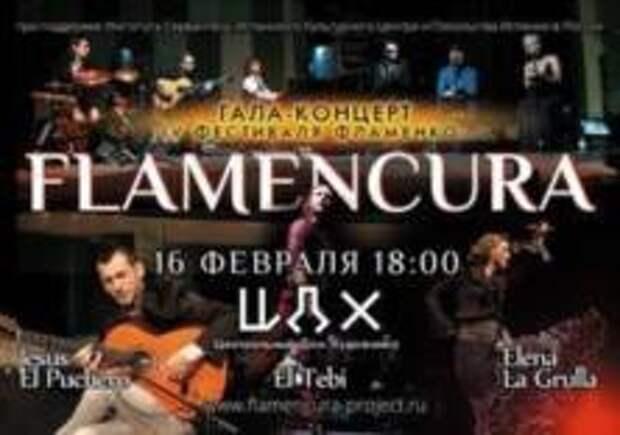 В Москве пройдет фестиваль фламенко