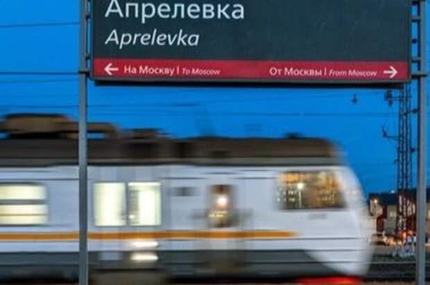 Реконструкцию станции Апрелевка будущего МЦД-4 завершат до конца сентября