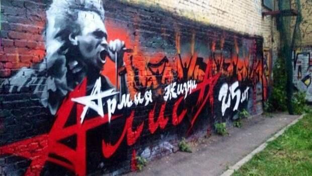В Москве закрасили граффити с Константином Кинчевым и группой «Алиса»
