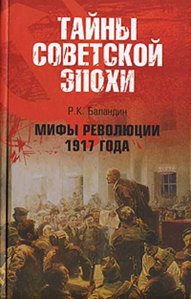 Картинки по запросу революция 1917 фото