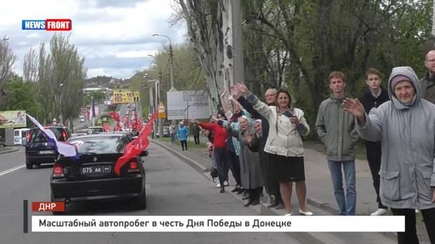 Масштабный автопробег в честь Дня Победы в Донецке