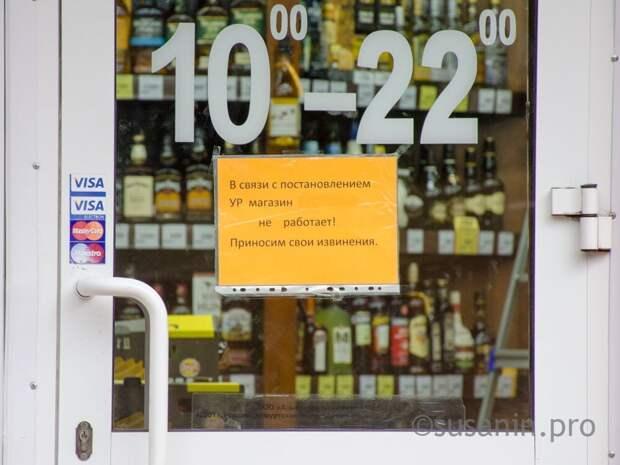 Продажу алкоголя запретят в Удмуртии 1 июня