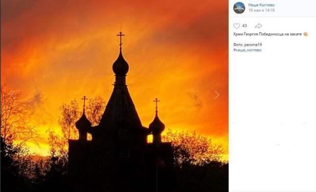 Фото дня: храм Георгия Победоносца на фоне огненного заката