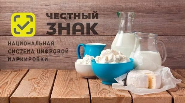 Крымчанам запретят торговлю молочной продукции без маркировки