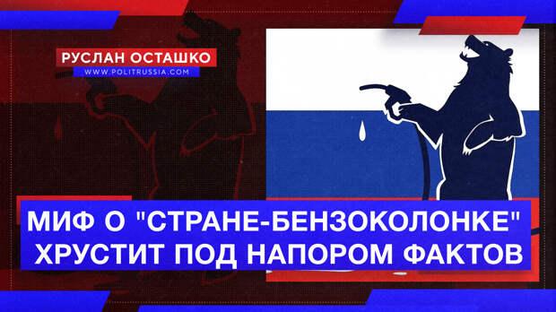 Антироссийский миф о «стране-бензоколонке» хрустит под напором фактов