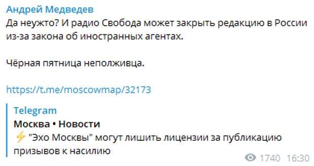 """Россияне поддержали возможное лишение лицензии """"Эха Москвы"""" за призывы к насилию"""