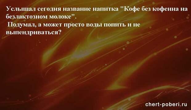 Самые смешные анекдоты ежедневная подборка chert-poberi-anekdoty-chert-poberi-anekdoty-35030424072020-6 картинка chert-poberi-anekdoty-35030424072020-6