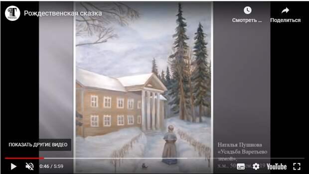 В галерее «Тушино» открылась выставка рождественских картин