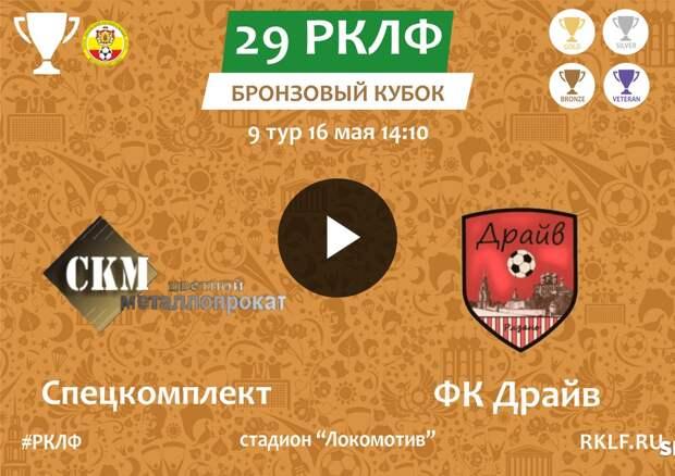 29 РКЛФ Бронзовый Кубок Спецкомлект - ФК Драйв 3:2