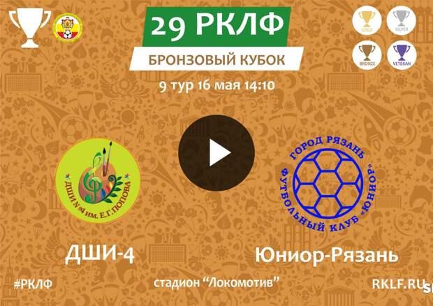 29 РКЛФ Бронзовый Кубок ДШИ-4 - Юниор-Рязань 0:3