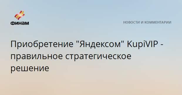 """Приобретение """"Яндексом"""" KupiVIP - правильное стратегическое решение"""