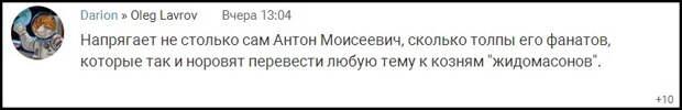 История России просто непостижима без наложения на неё библейской истории!