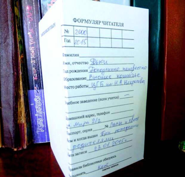 В оренбургской библиотеке читательский билет выдали коту