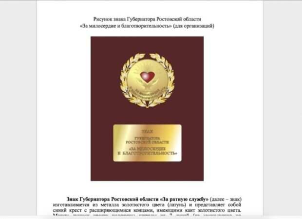 Правительство Ростовской области закупит медали «Замилосердие» на700 тысяч рублей