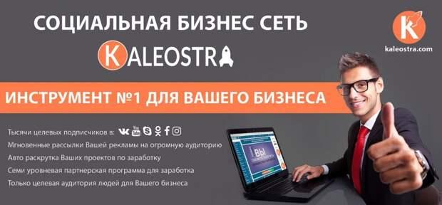 Kaleostra - сеть для продвижения в самых популярных социальных сетях