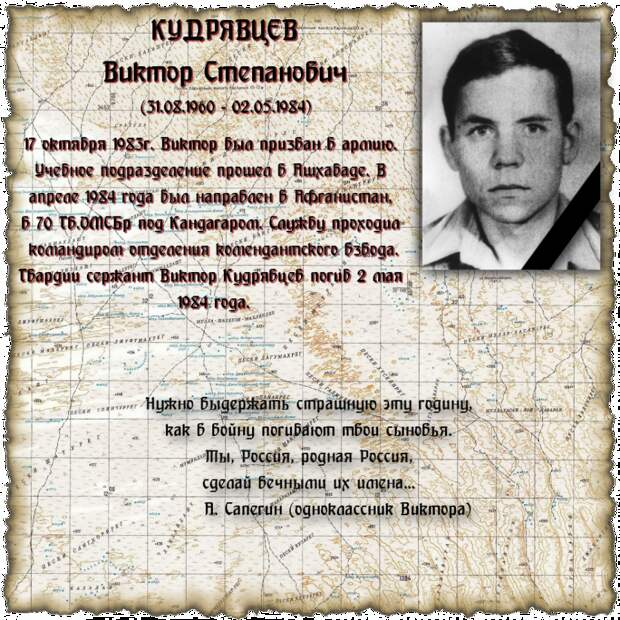 Сержант КУДРЯВЦЕВ Виктор Степанович