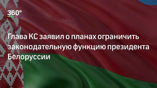 Глава КС заявил о планах ограничить законодательную функцию президента Белоруссии
