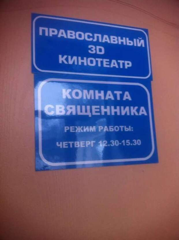 Прикольные вывески. Подборка chert-poberi-vv-chert-poberi-vv-46170416012021-9 картинка chert-poberi-vv-46170416012021-9