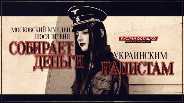 Московский мундеп Люся Штейн собирает деньги украинским нацистам