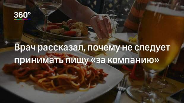 Врач рассказал, почему не следует принимать пищу «за компанию»
