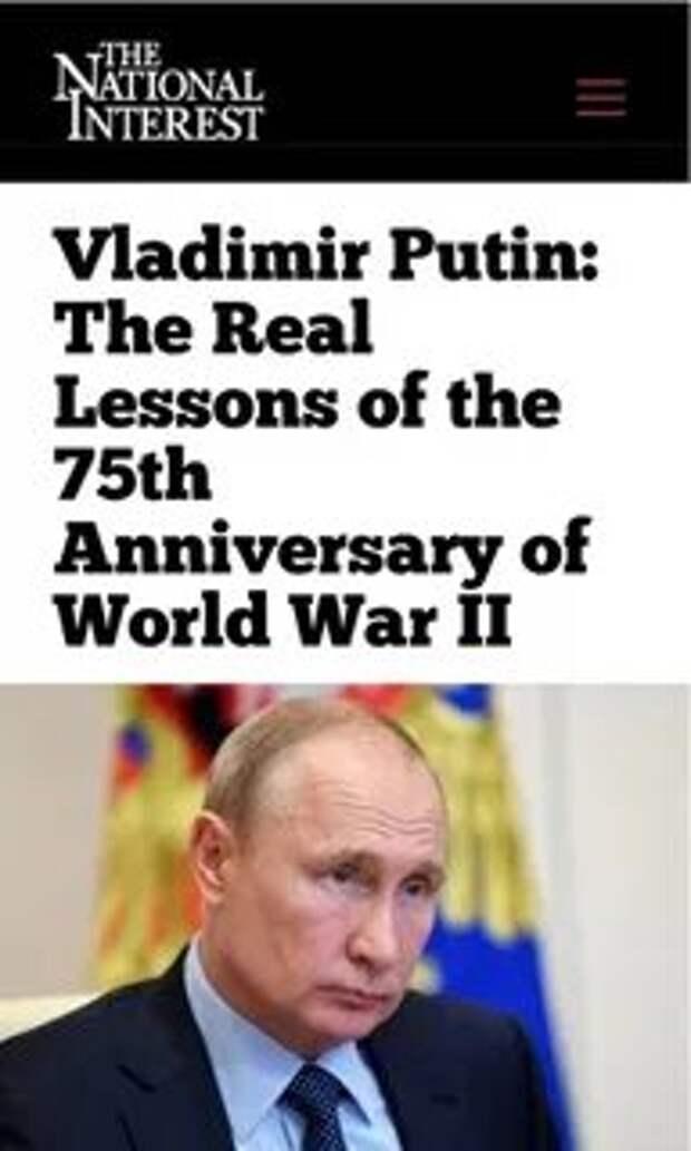 Путин статью написал, про войну...