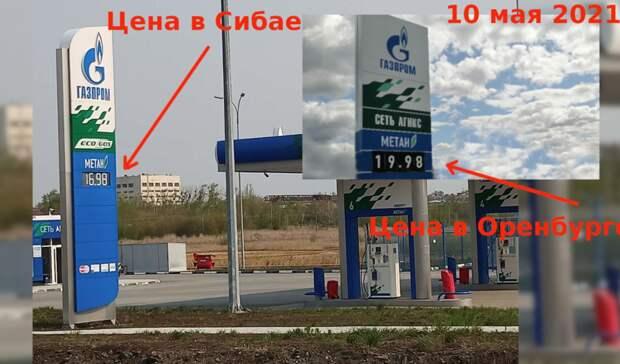 Газ метан наавтозаправках вОренбурге— самый дорогой среди соседних регионов