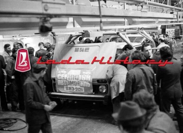 А теперь тут авто, автоваз, автозавод, автомобили, ваз, ваз 2121, нива, ретро фото