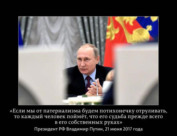 Достижения Путина