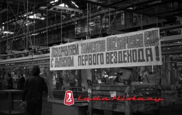 Поздравляю всех любителей и поклонников Марки и самого важного и известного Автомобиля в истории завода! авто, автоваз, автозавод, автомобили, ваз, ваз 2121, нива, ретро фото