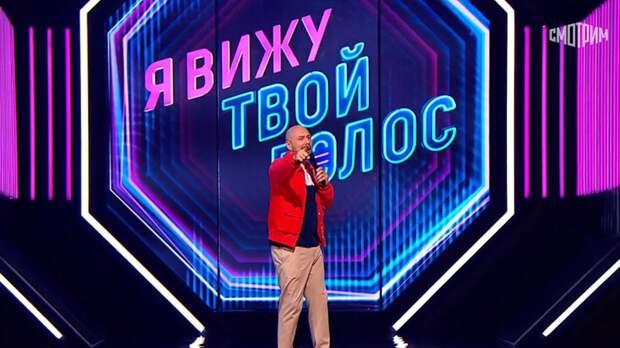Стали известны тайны закулисья нового шоу «Я вижу твой голос»