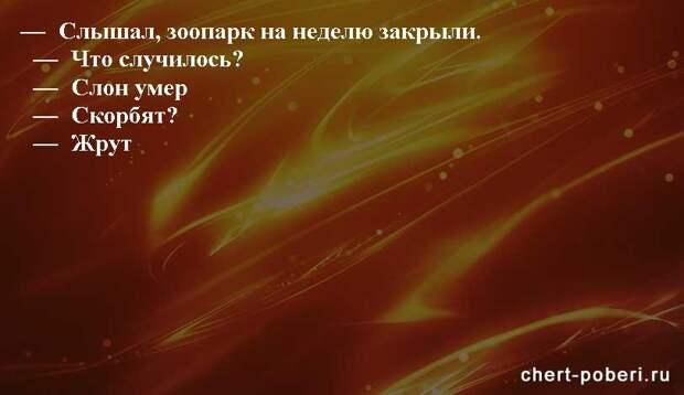 Самые смешные анекдоты ежедневная подборка chert-poberi-anekdoty-chert-poberi-anekdoty-36130111072020-16 картинка chert-poberi-anekdoty-36130111072020-16