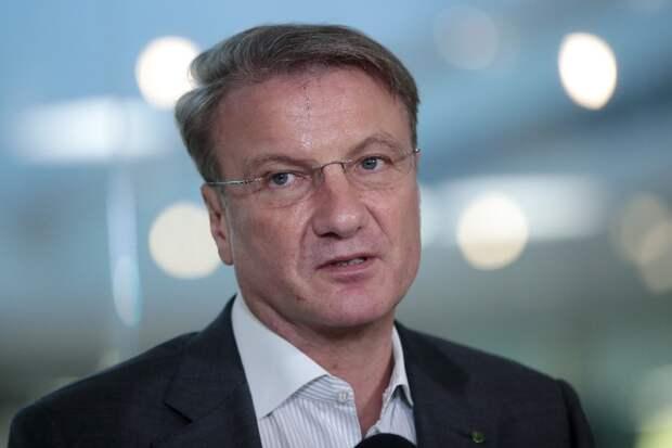 Греф рассказал о сокращении сети отделений Сбербанка