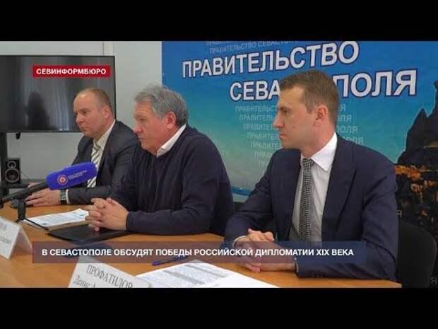 В Севастополе обсудят победы российской дипломатии XIX века