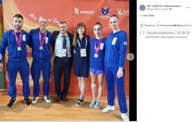 Спортсмены из Савеловского заняли первое место на чемпионате мира по спортивной аэробике