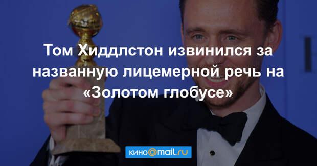 Том Хиддлстон извинился за свою речь на «Золотом глобусе»