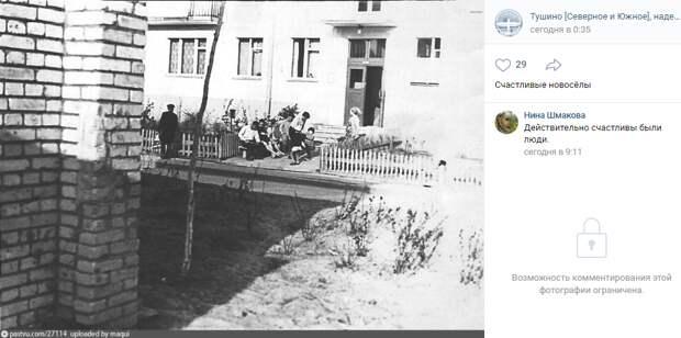 Фото дня: новоселье в Тушине в советское время