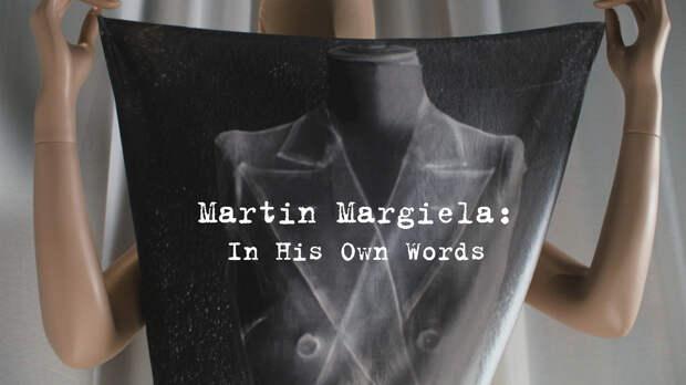 Что нужно знать о долгожданном документальном фильме про Мартина Маржелу: рассказывает режиссер Райнер Хольцемер