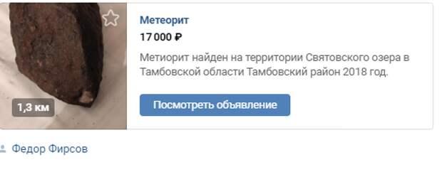 В Тамбове продают фрагмент метеорита за 17 тысяч рублей