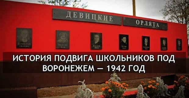 Подвиг и гибель «Девицких орлят» – как школьники боролись с фашистами под Воронежем